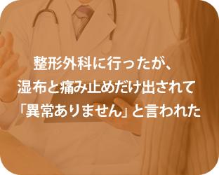 整形外科に行ったが、湿布と痛み止めだけ出されて「異常ありません」と言われた